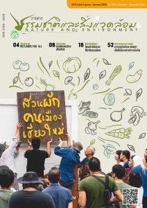 Book Cover: วารสารธรรมชาติและสิ่งแวดล้อม ปีที่ 9 ฉบับที่ 4 ตุลาคม – ธันวาคม 2563