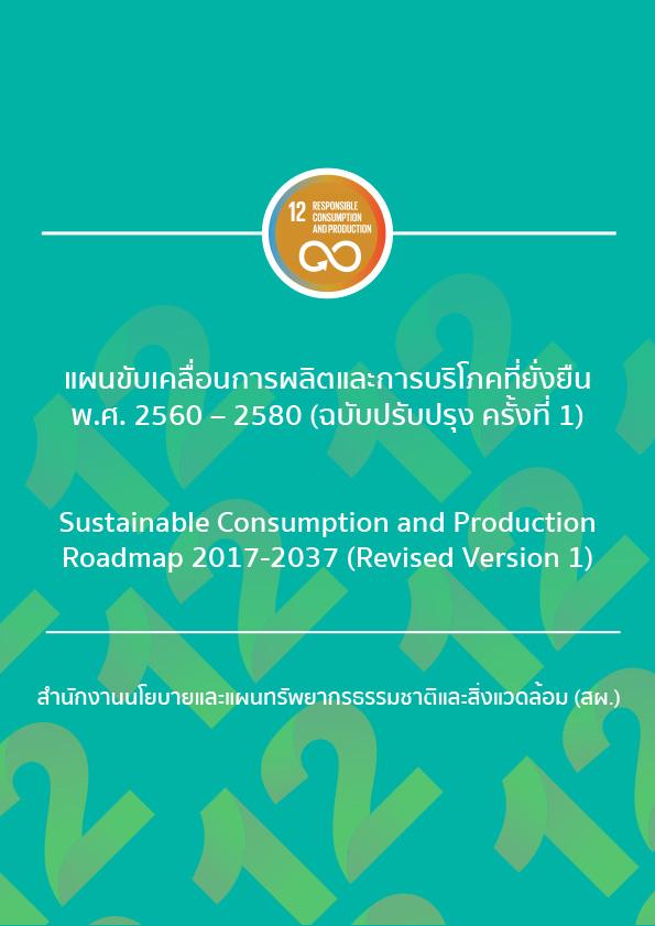 Book Cover: แผนขับเคลื่อนการผลิตและการบริโภคที่ยั่งยืน พ.ศ. 2560 - 2580 (ฉบับปรับปรุง ครั้งที่ 1)