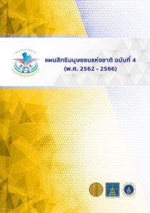 Book Cover: แผนสิทธิมนุษยชนแห่งชาติ ฉบับที่ 4 (พ.ศ. 2562 - 2566)