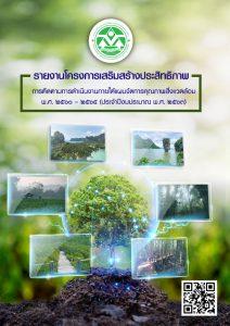 Book Cover: รายงานโครงการเสริมสร้างประสิทธิภาพ การติดตามการดำเนินงานภายใต้แผนจัดการคุณภาพสิ่งแวดล้อม พ.ศ. 2560-2565 (ประจำปีงบประมาณ พ.ศ. 2563)