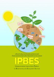 Book Cover: ชุดความรู้การดำเนินงานของ IPBES