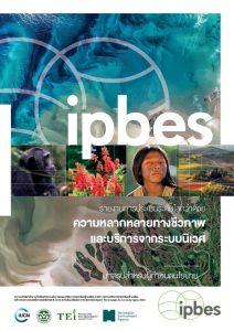 Book Cover: รายงานการประเมินระดับโลกว่าด้วยความหลากหลายทางชีวภาพและบริหารจากระบบนิเวศ (บทสรุปสำหรับผู้กำหนดนโยบาย)