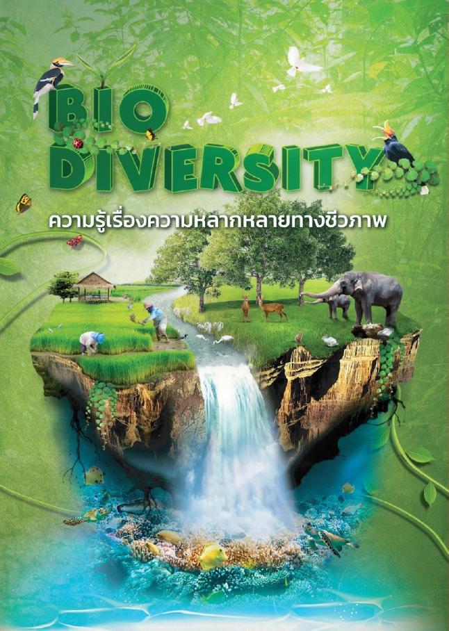 Book Cover: ความรู้เรื่องความหลากหลายทางชีวภาพ