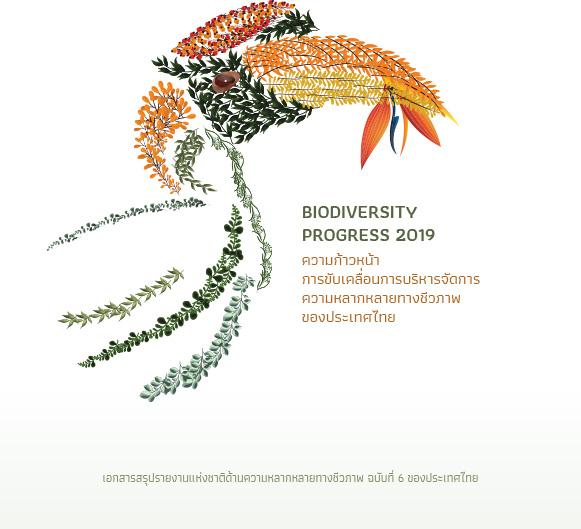 Book Cover: ความก้าวหน้าการขับเคลื่อนการบริหารจัดการความหลากหลายทางชีวภาพของประเทศไทย