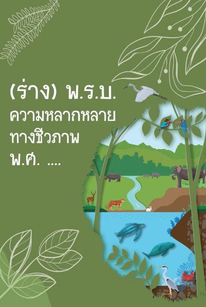 Book Cover: (ร่าง) พ.ร.บ. ความหลากหลายทางชีวภาพ พ.ศ. ....