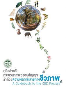 Book Cover: คู่มือสำหรับกระบวนการของอนุสัญญาว่าด้วยความหลากหลายทางชีวภาพ