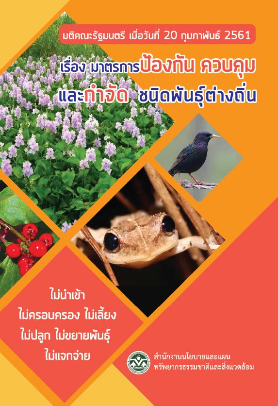 Book Cover: มติคณะรัฐมนตรี เมื่อวันที่ 20 กุมภาพันธ์ 2561 เรื่องมาตรการ ป้องกัน ควบคุม และกำจัดชนิดพันธุ์ต่างถิ่น