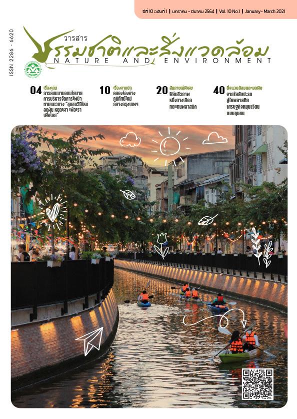Book Cover: วารสารธรรมชาติและสิ่งแวดล้อม ปีที่ 10 ฉบับที่ 1 มกราคม – มีนาคมคม 2564