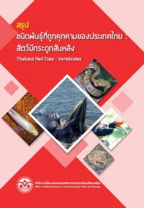 Book Cover: สรุปชนิดพันธุ์ที่ถูกคุกคามของประเทศไทย : สัตว์มีกระดูกสันหลัง