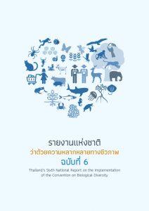 Book Cover: รายงานแห่งชาติว่าด้วยความหลากหลายทางชีวภาพ ฉบับที่ 6